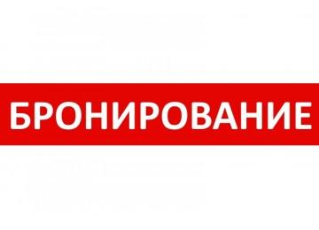 Как забронировать номер в гранд отеле Абхазия?